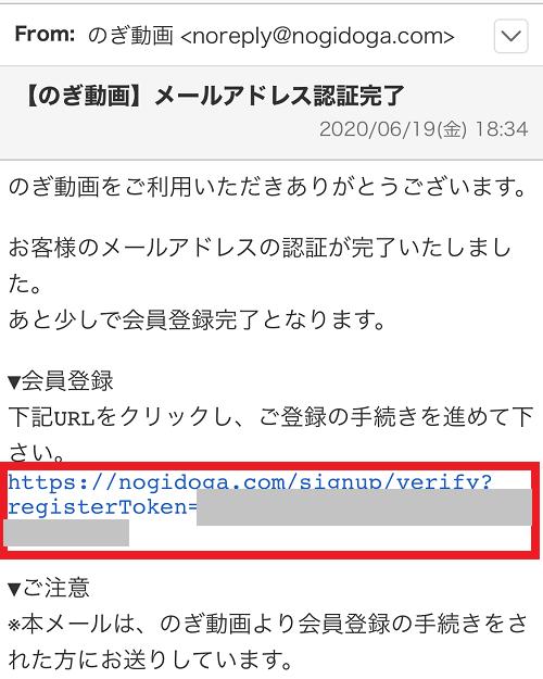 のぎ動画の登録②