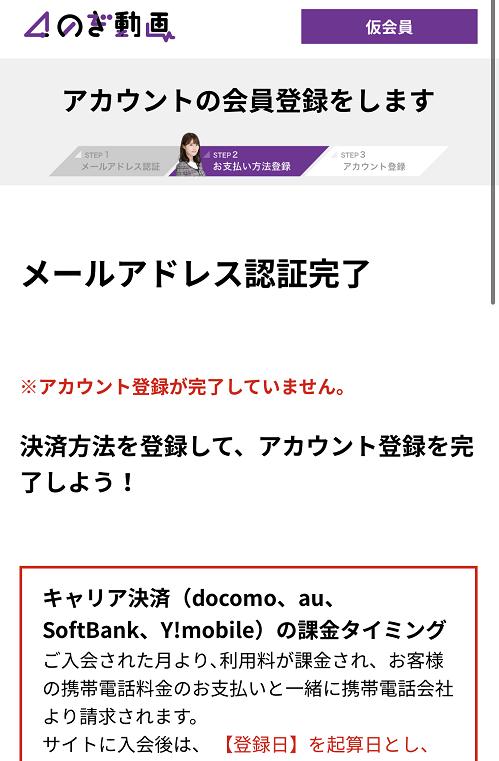 のぎ動画の登録③