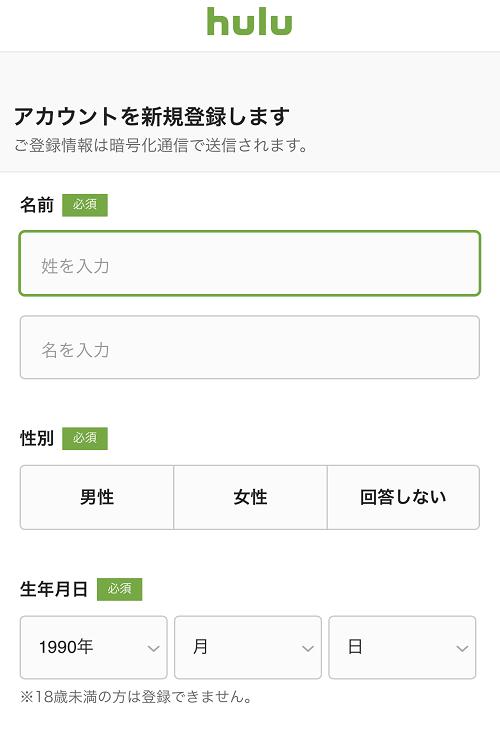 Hulu登録②