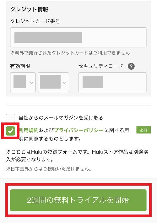 Hulu登録④