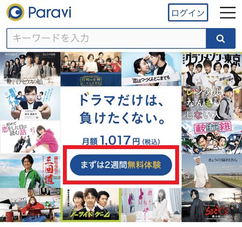 Paravi登録①