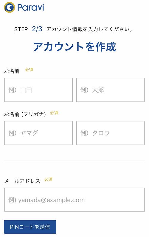 Paravi登録③