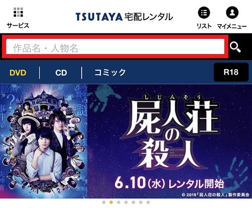 TSUTAYAのトップページ