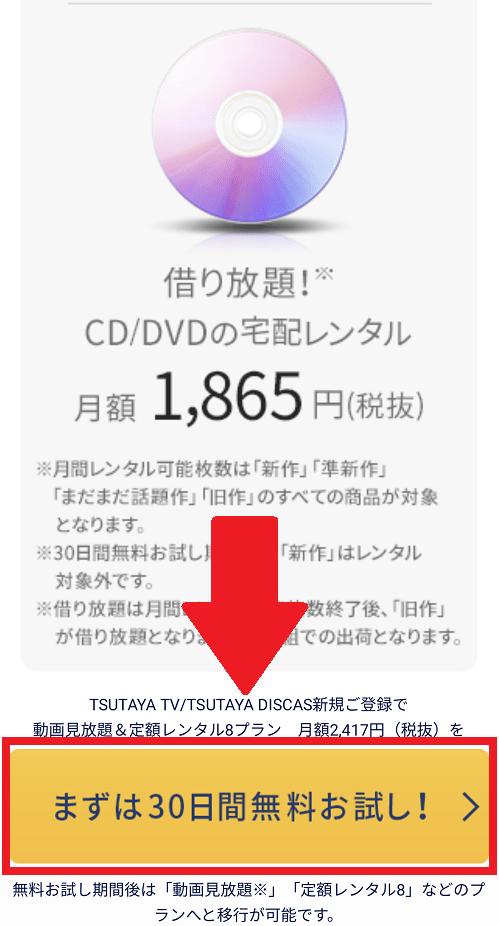 TSUTAYA登録手順②