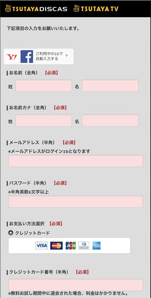 TSUTAYA登録手順③