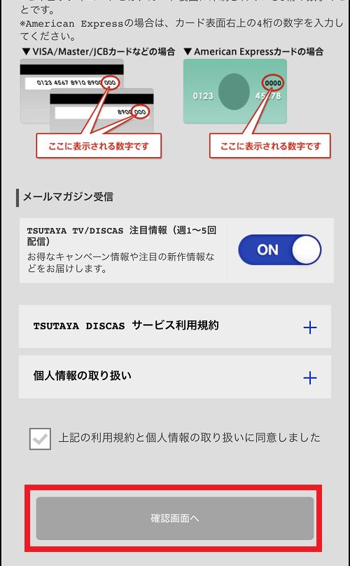 TSUTAYA登録手順④