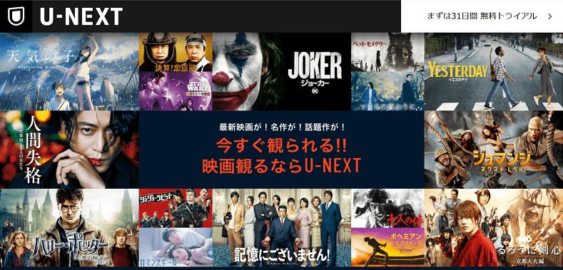 U-NEXTの映画トップページ