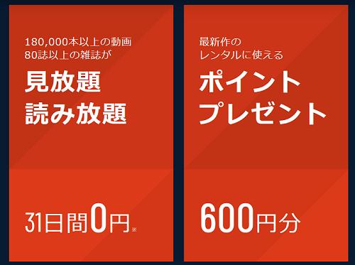 U-NEXTの無料特典