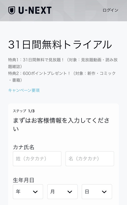 U-NEXT登録②