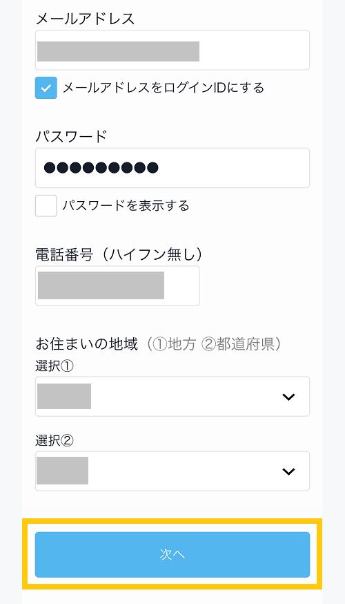 U-NEXT登録③