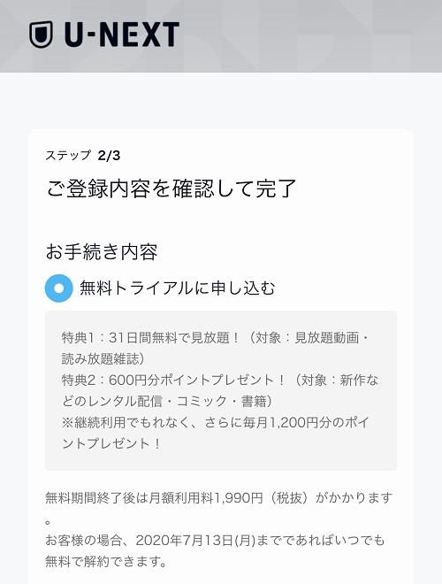 U-NEXT登録④