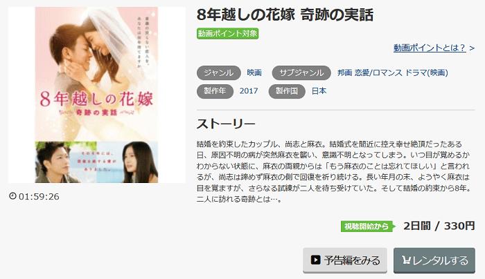 music.jpの8年越しの花嫁